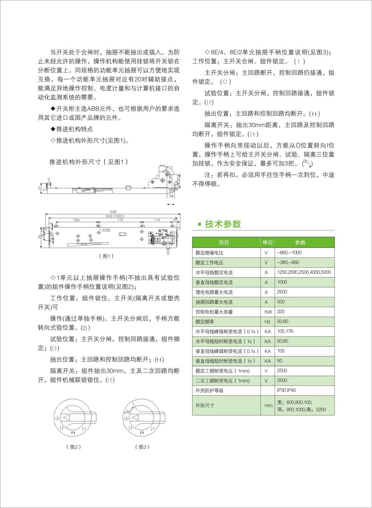 MNS型低壓抽出式開關柜-02
