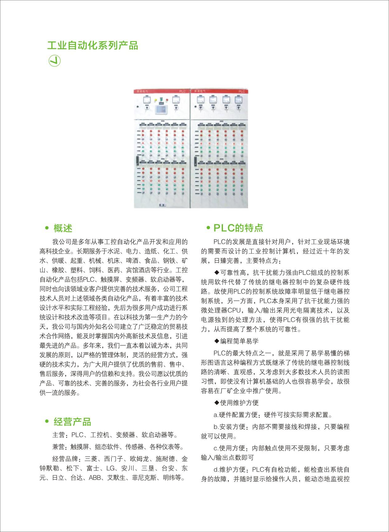 工業自動化系列產品-01
