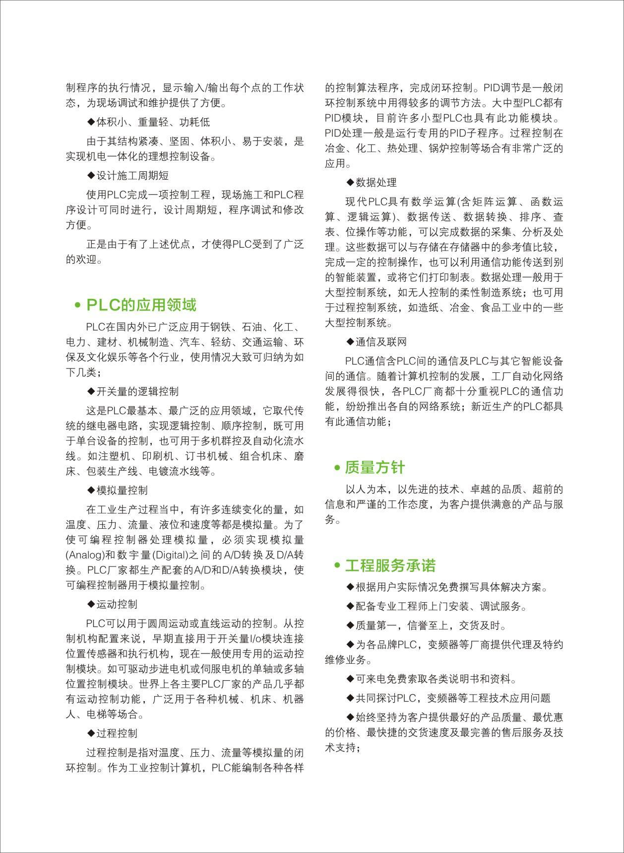 工業自動化系列產品-02
