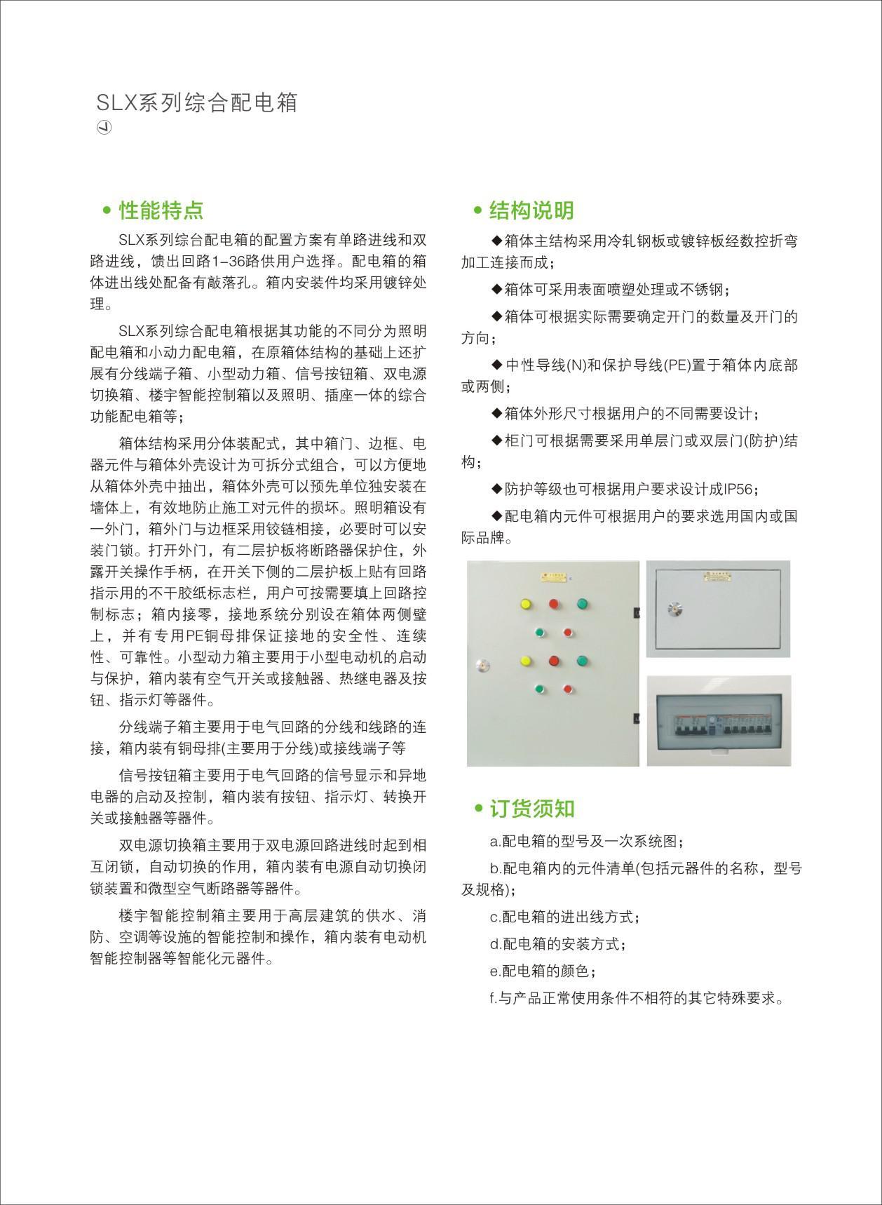 SLX系列综合配电柜-02
