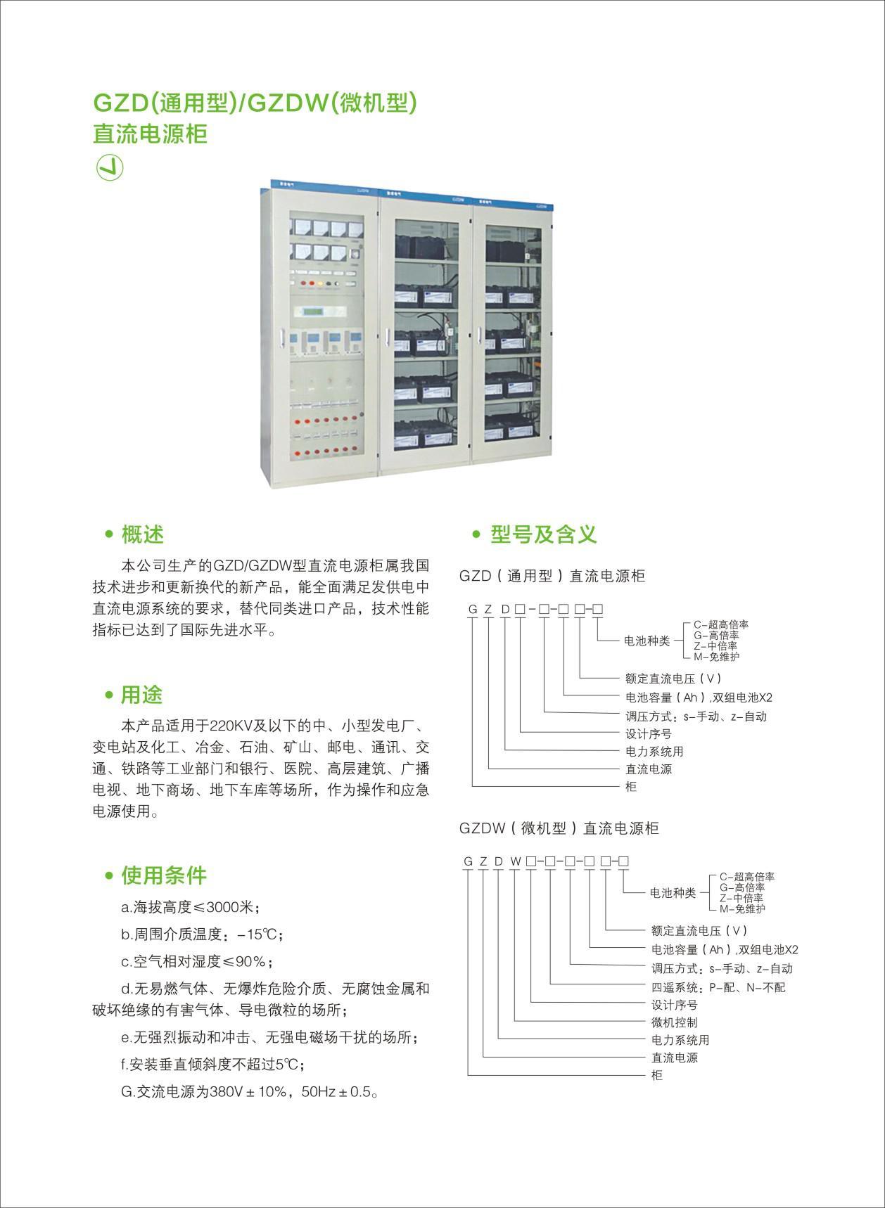 GZD-通用型-GZDW-微機型直流電源柜-01