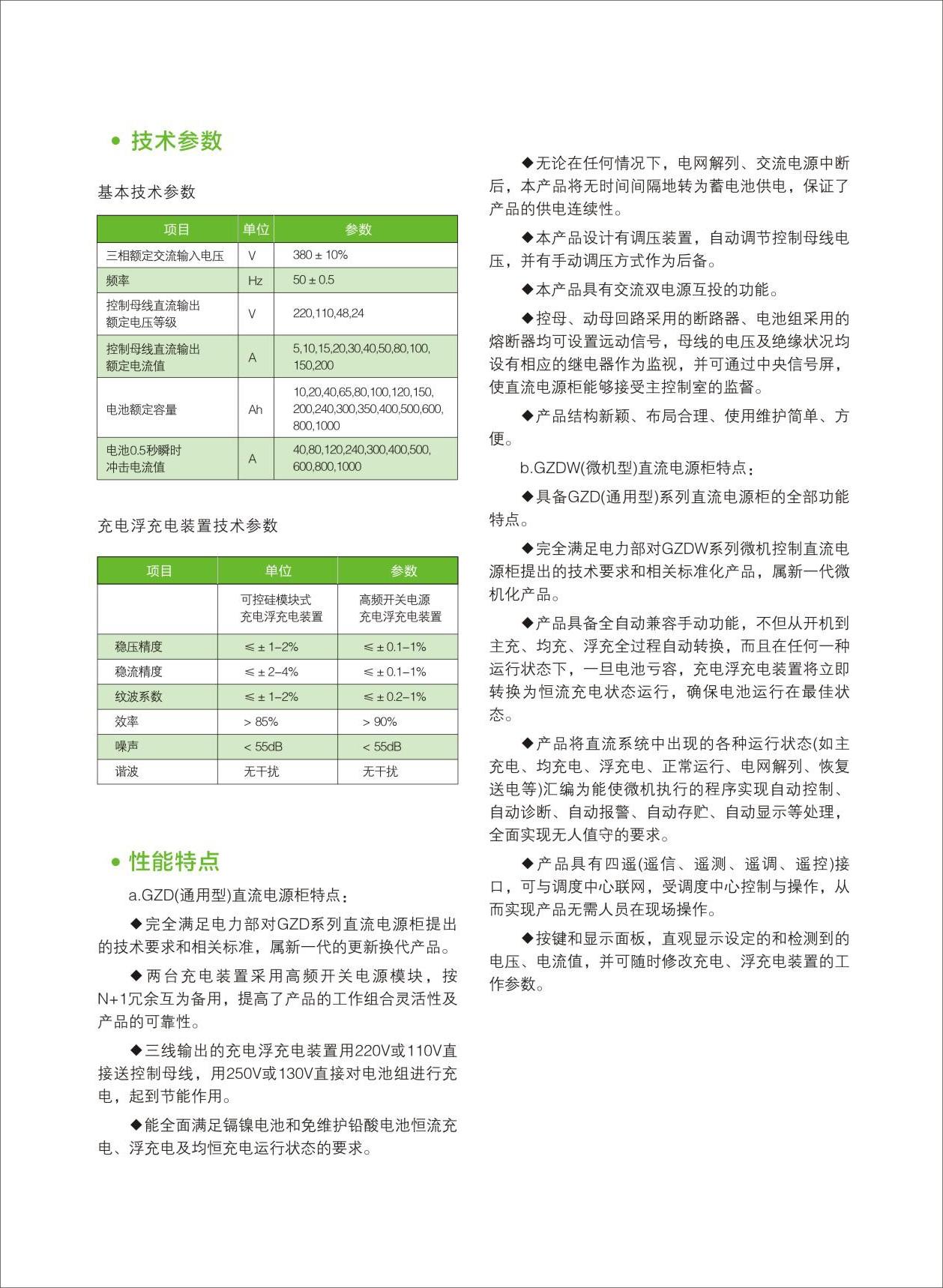 GZD-通用型-GZDW-微機型直流電源柜-02
