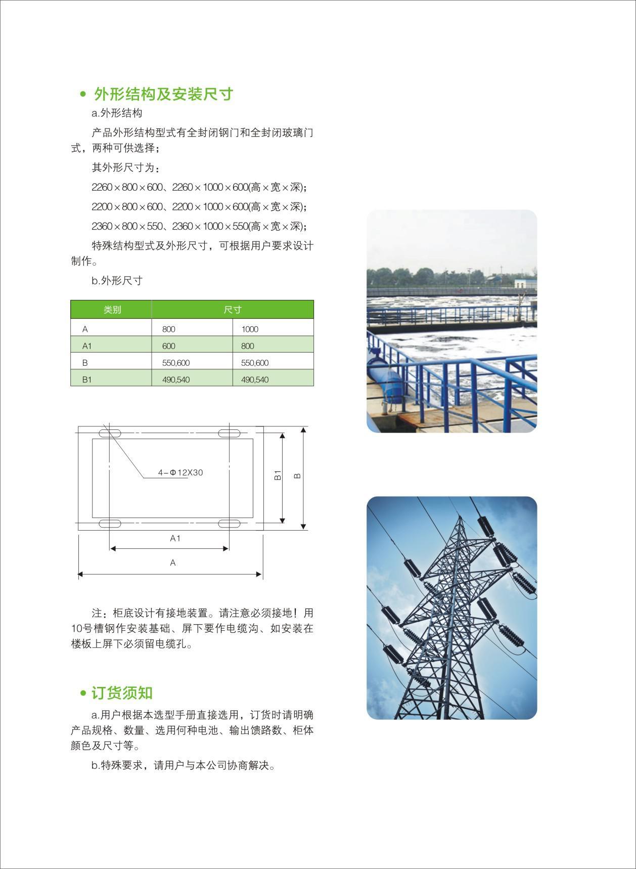 GZD-通用型-GZDW-微機型直流電源柜-03