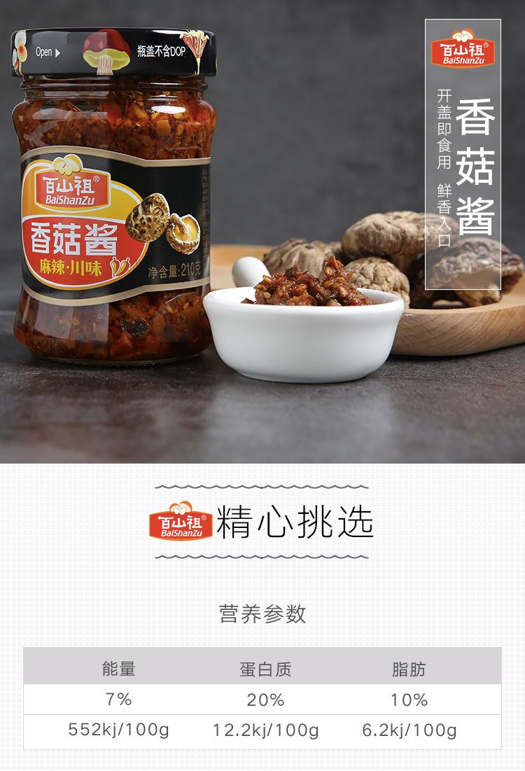 百山祖香菇酱210g-11