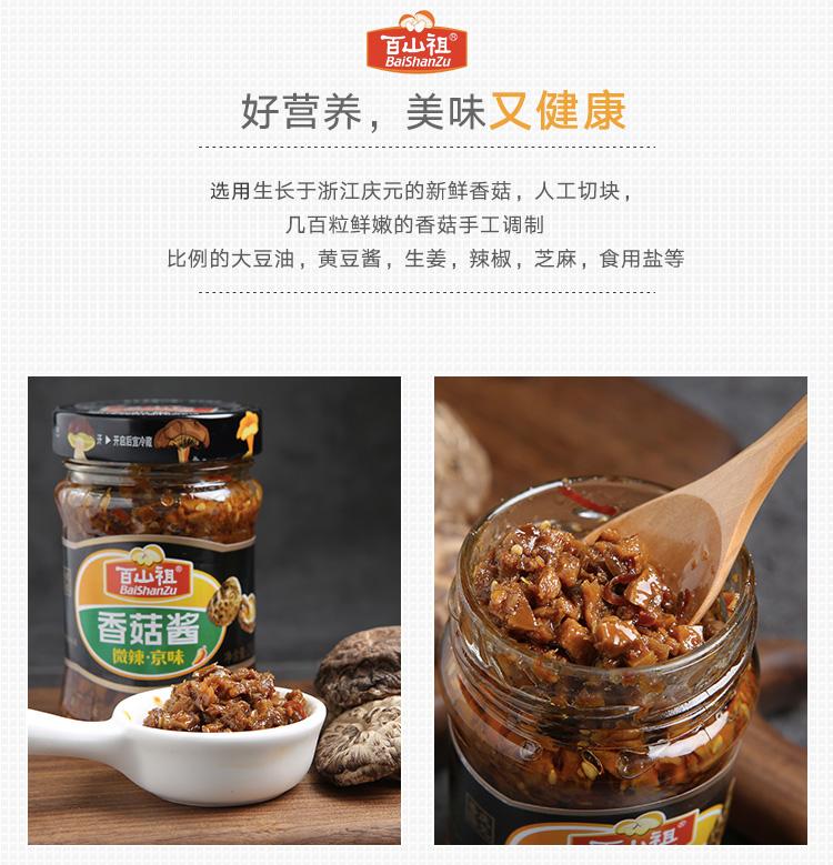 百山祖香菇酱210g-14