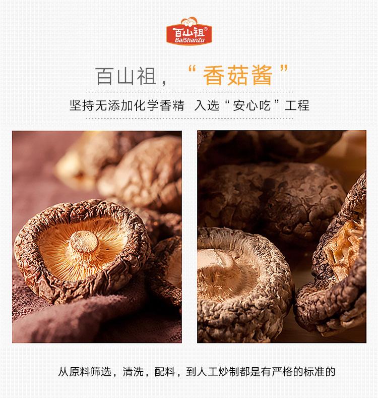 百山祖香菇酱210g-16