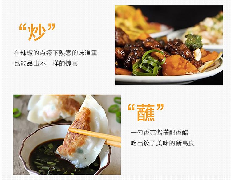 百山祖香菇酱210g-21