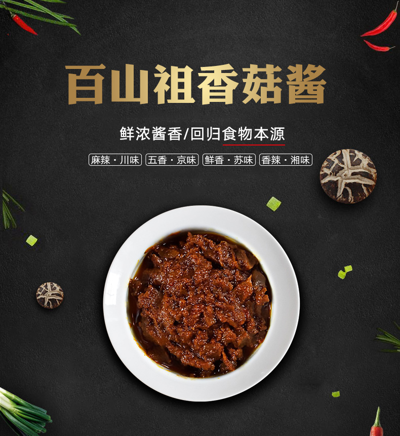 百山祖香菇醬餐飲裝1kg-11