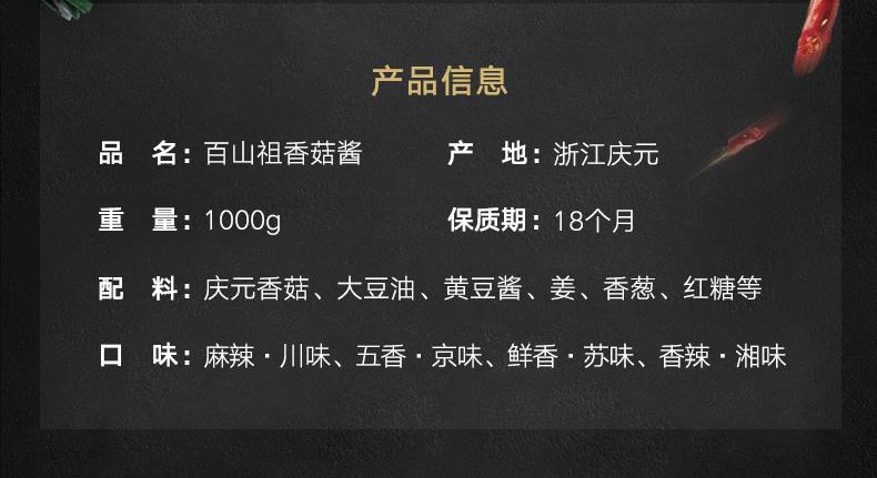 百山祖香菇醬餐飲裝1kg-12
