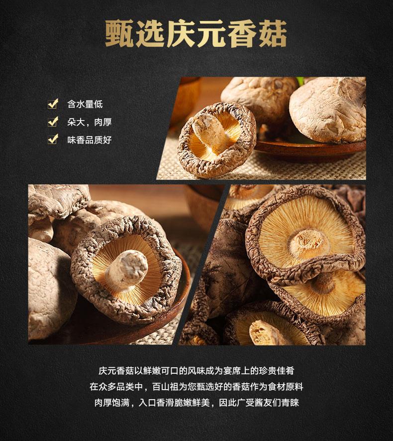 百山祖香菇醬餐飲裝1kg-13