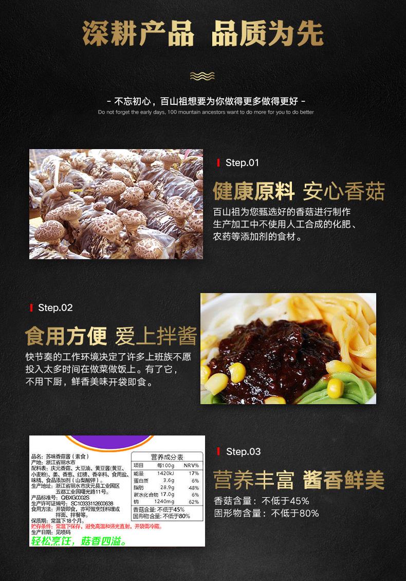 百山祖香菇醬餐飲裝1kg-14