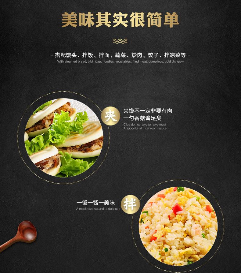 百山祖香菇酱餐饮装1kg-15