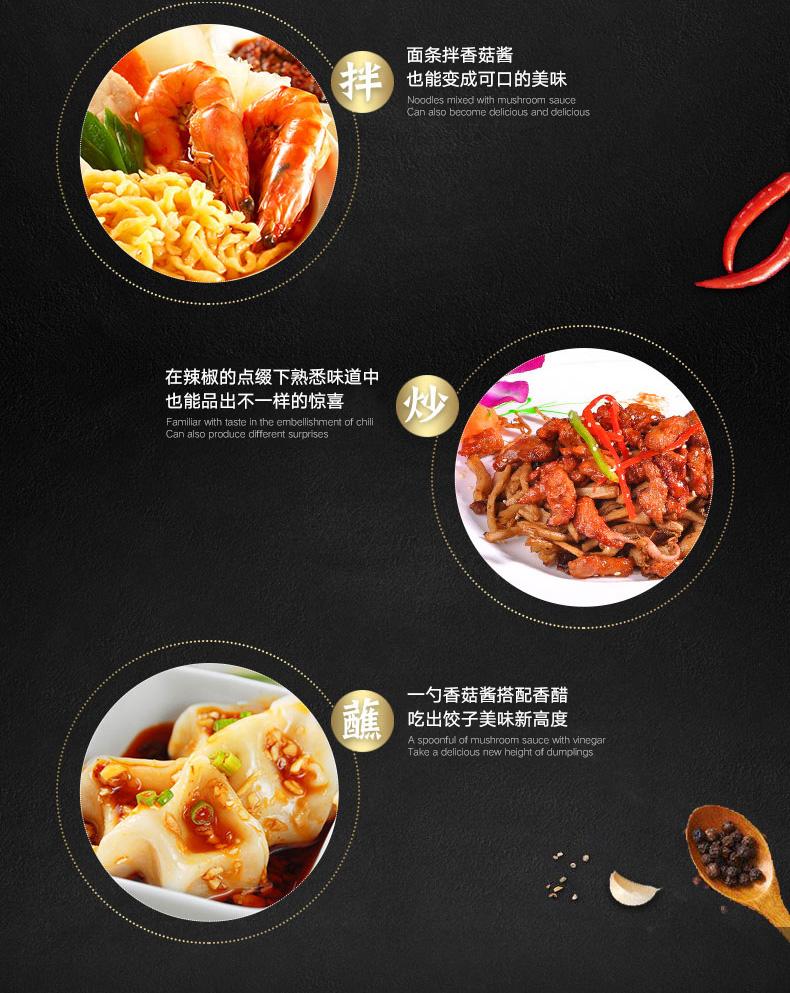 百山祖香菇醬餐飲裝1kg-16