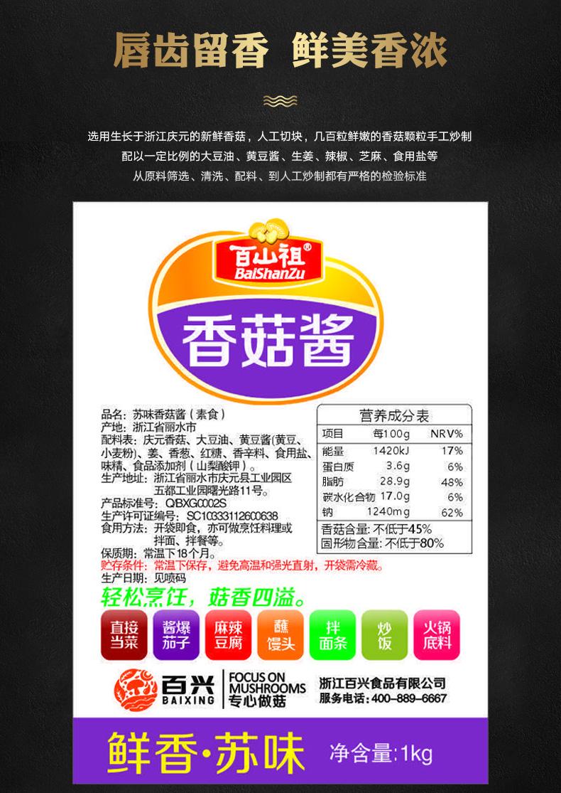 百山祖香菇醬餐飲裝1kg-17