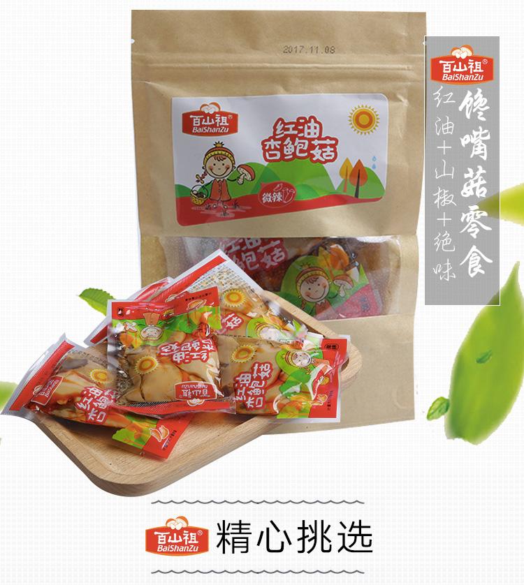 馋嘴菇休闲零食-11