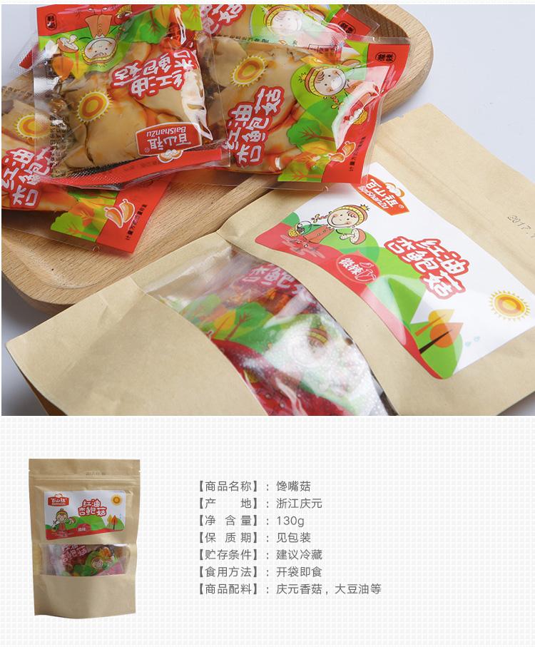 馋嘴菇休闲零食-13