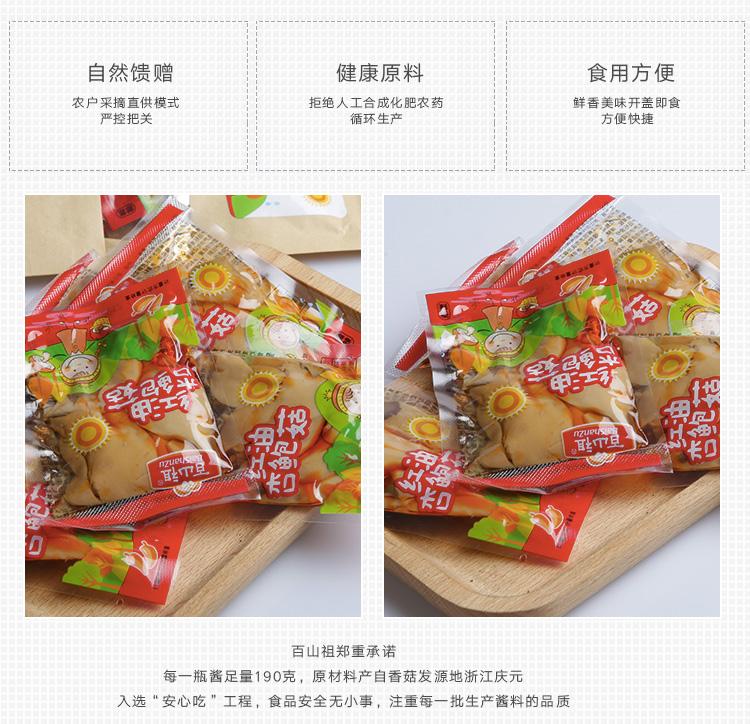馋嘴菇休闲零食-14