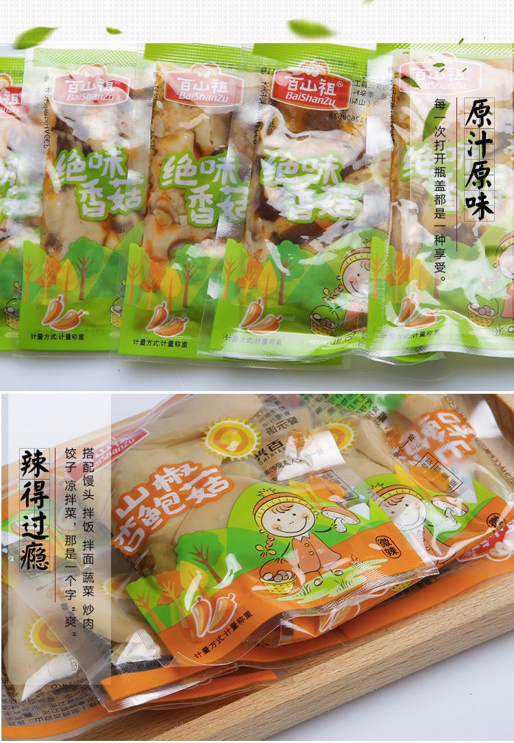 馋嘴菇休闲零食-17