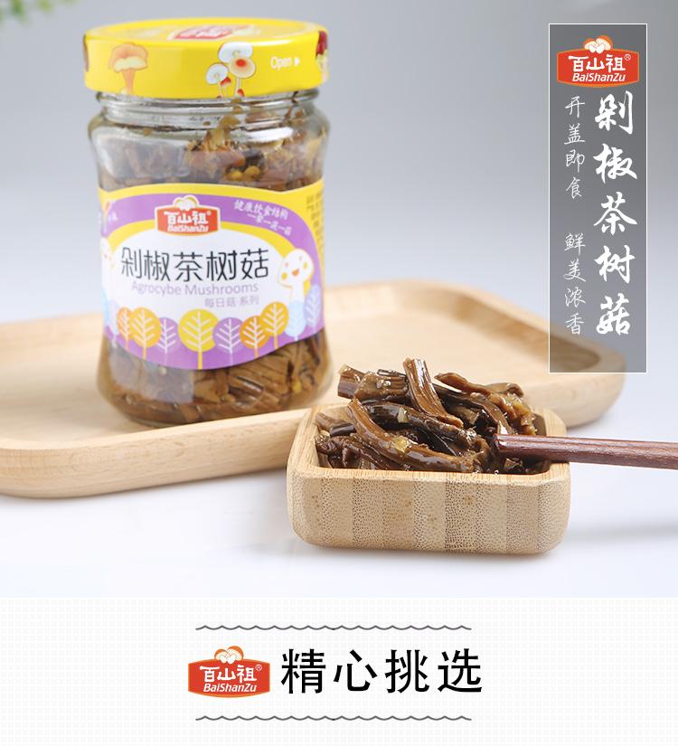 剁椒茶树菇190g瓶-11