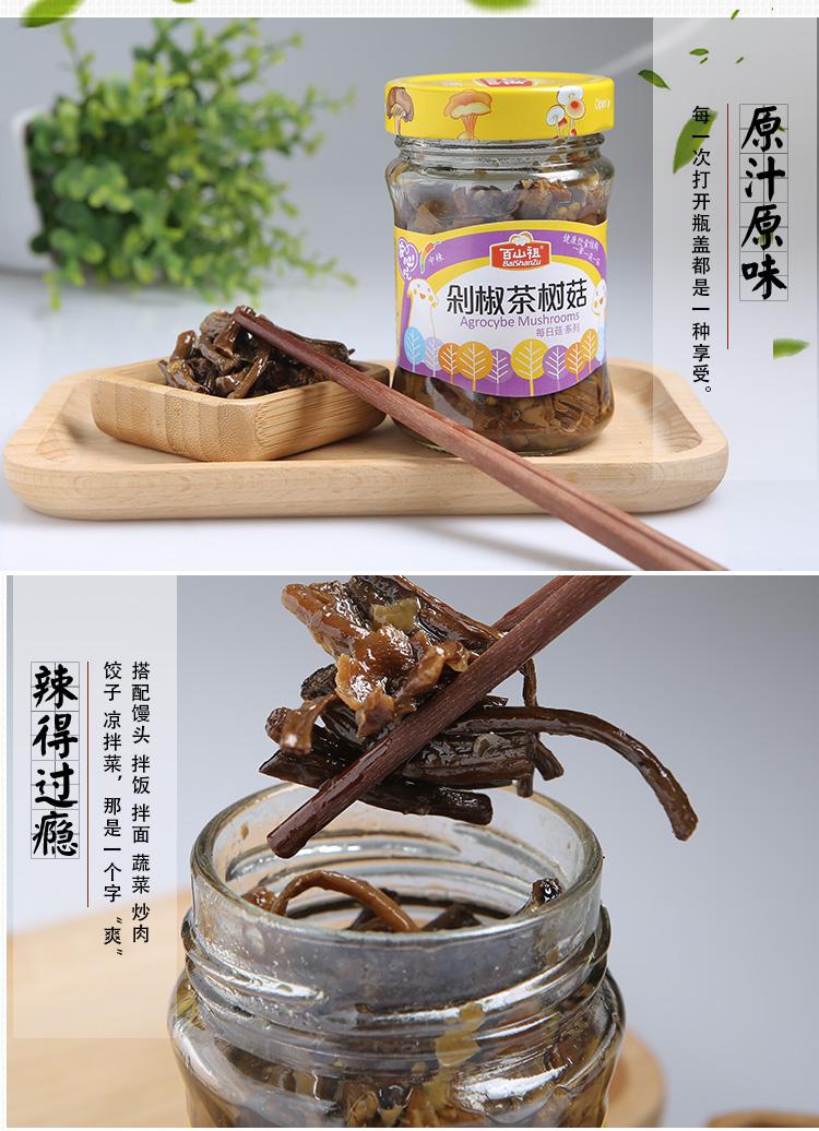 剁椒茶树菇190g瓶-14