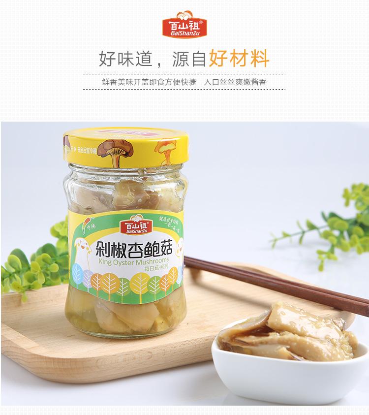 剁椒杏鲍菇190g瓶-13