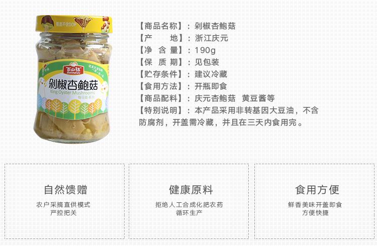 剁椒杏鲍菇190g瓶-14