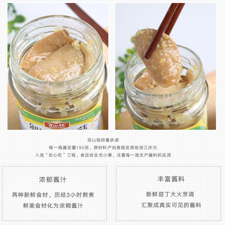 剁椒杏鲍菇190g瓶-15