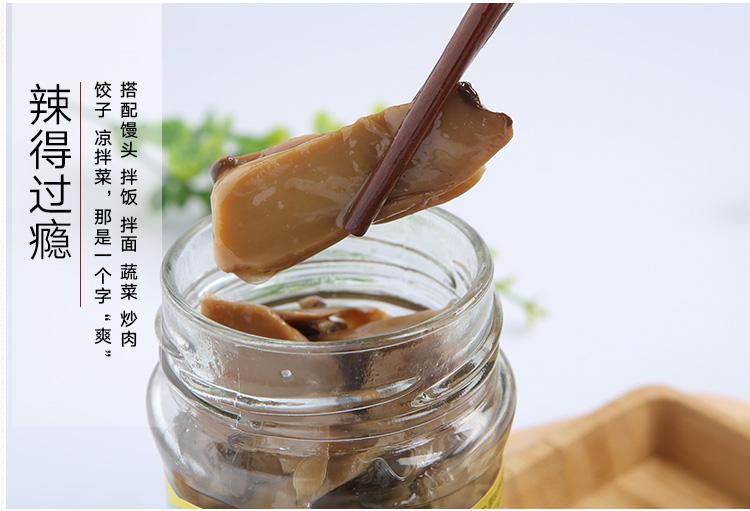 剁椒杏鲍菇190g瓶-18