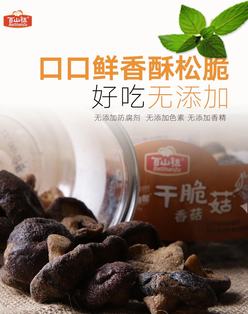 干脆香菇瓶装60g-11