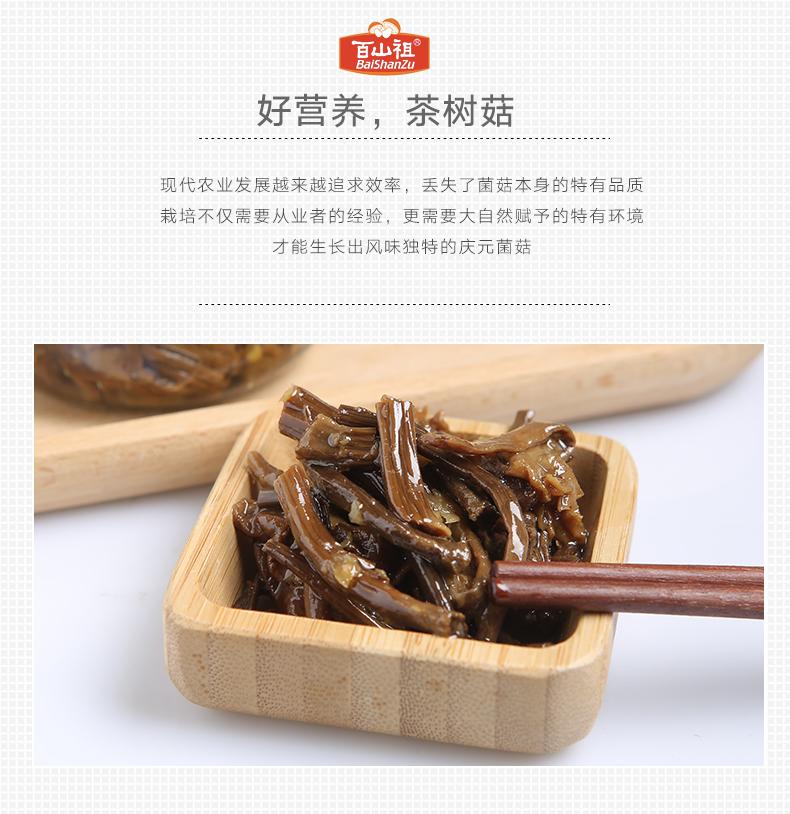 菌菇小菜禮盒-12
