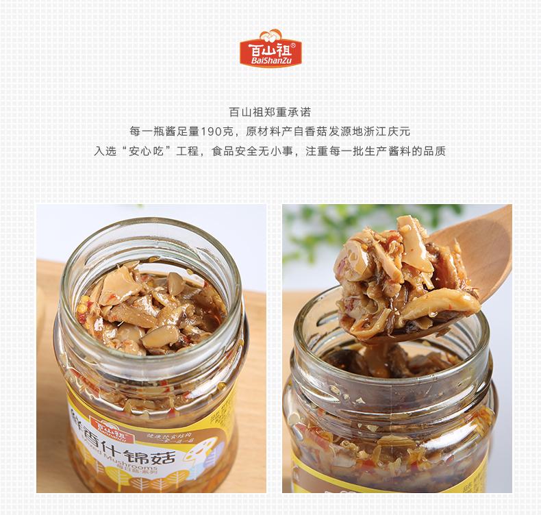 菌菇小菜禮盒-13