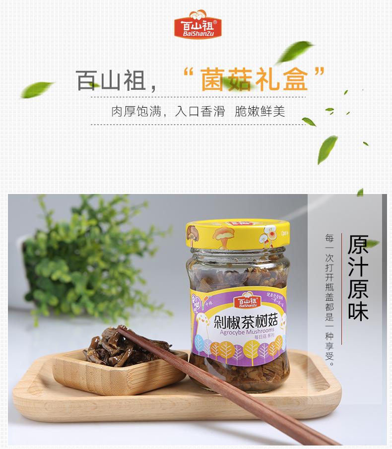 菌菇小菜禮盒-15