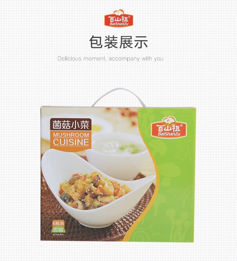 菌菇小菜禮盒-20