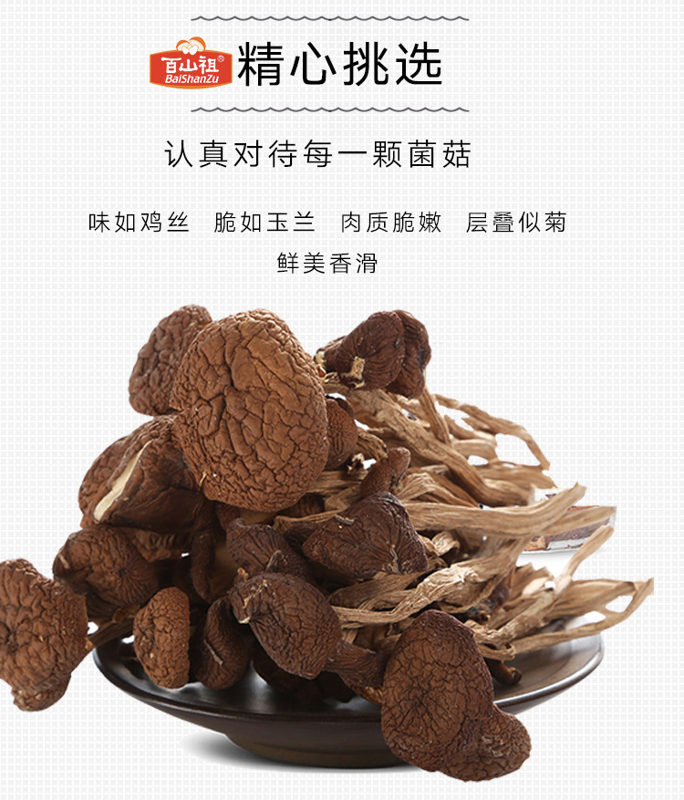 立袋装茶树菇-13