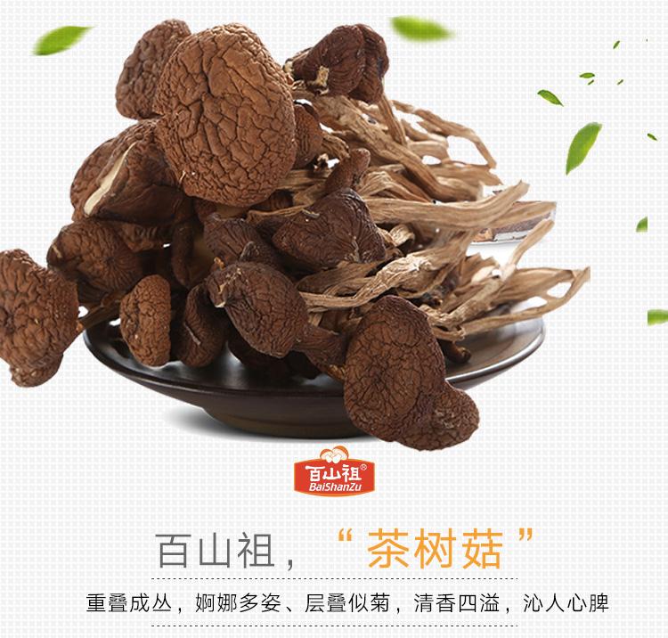 立袋装茶树菇-18