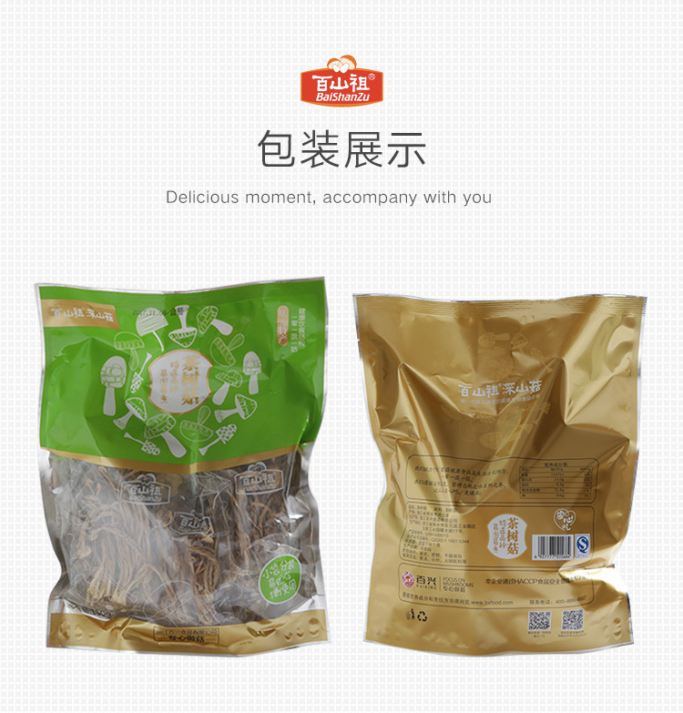立袋装茶树菇-21
