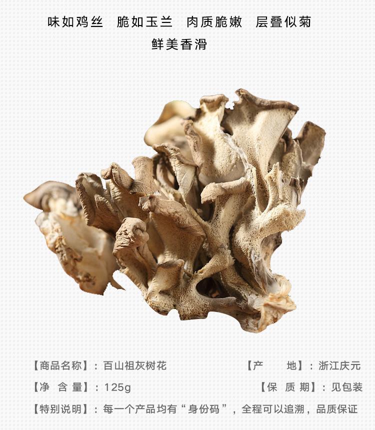 立袋装灰树花-13