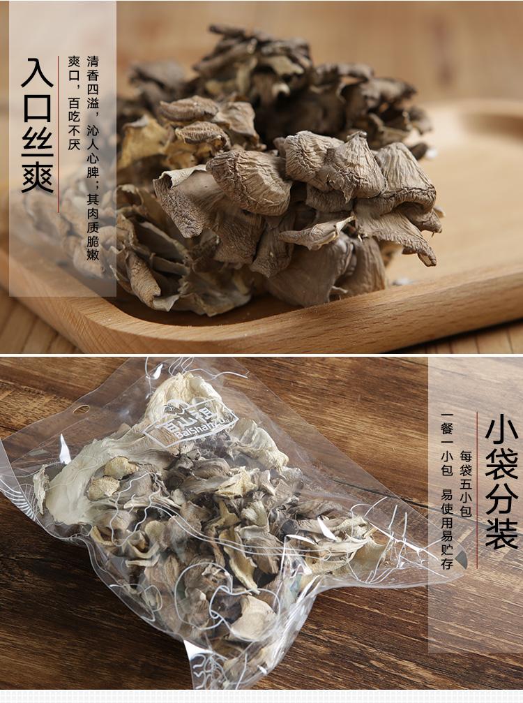 立袋装灰树花-19
