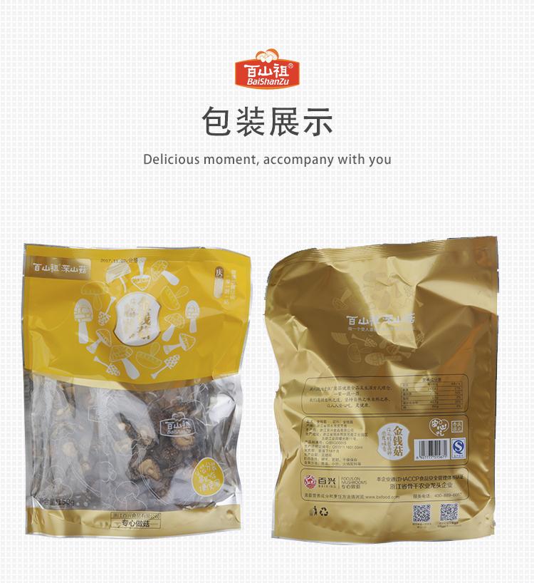立袋装金钱菇-18