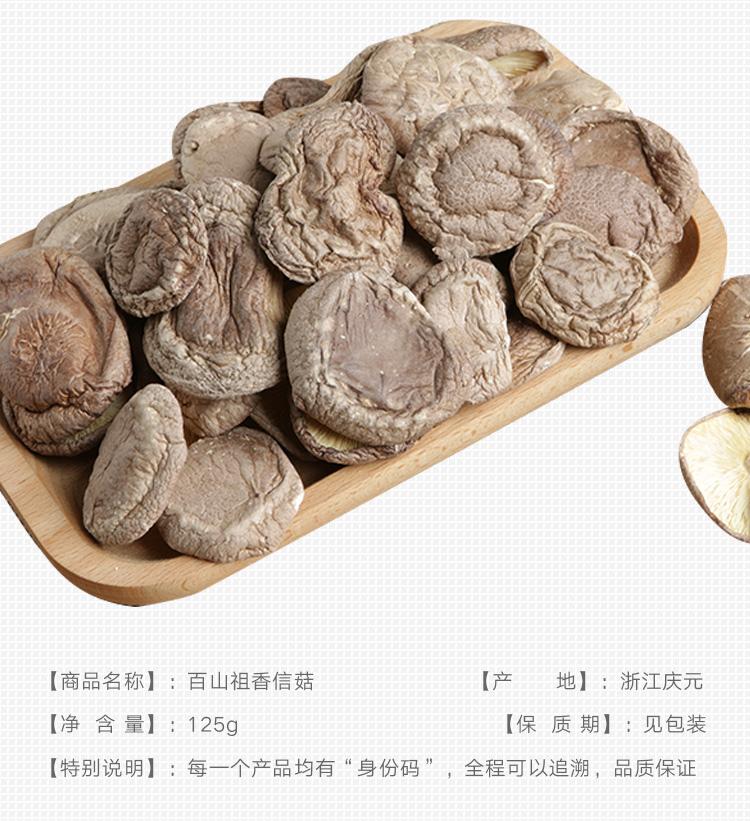 立袋装香信菇-13