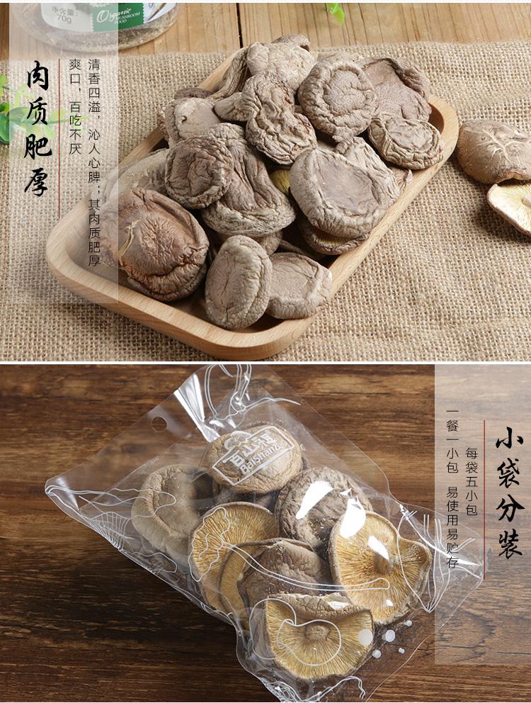 立袋装香信菇-17