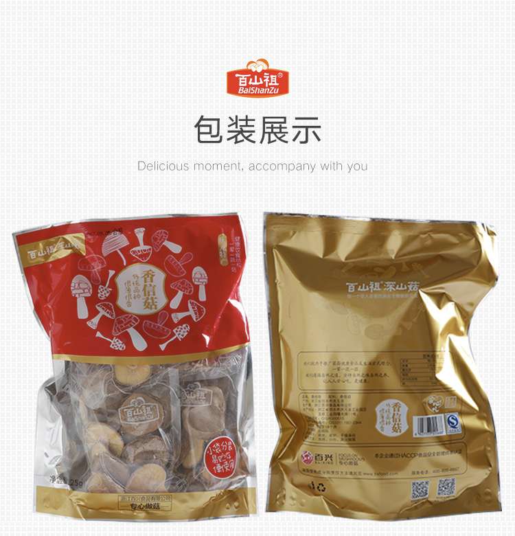 立袋装香信菇-18