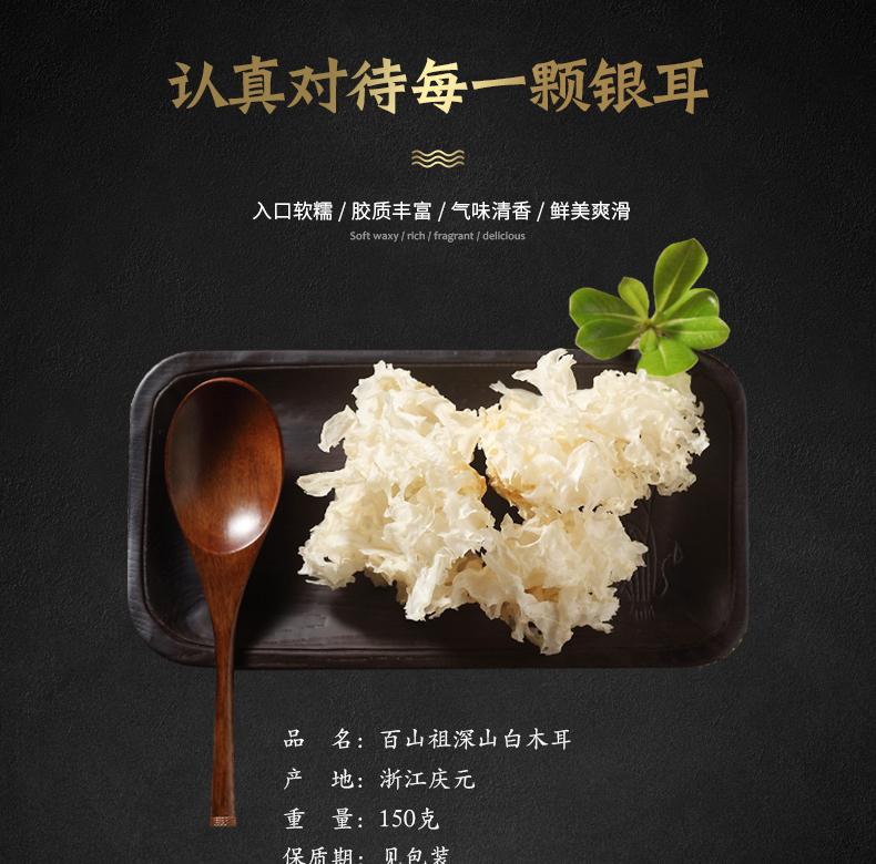庆元白木耳-12