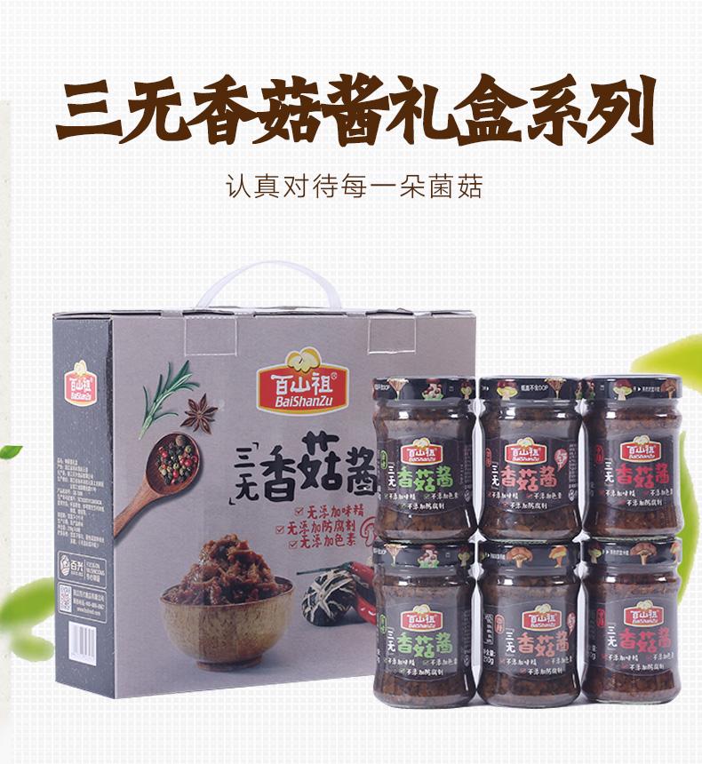 三无香菇酱礼盒-11