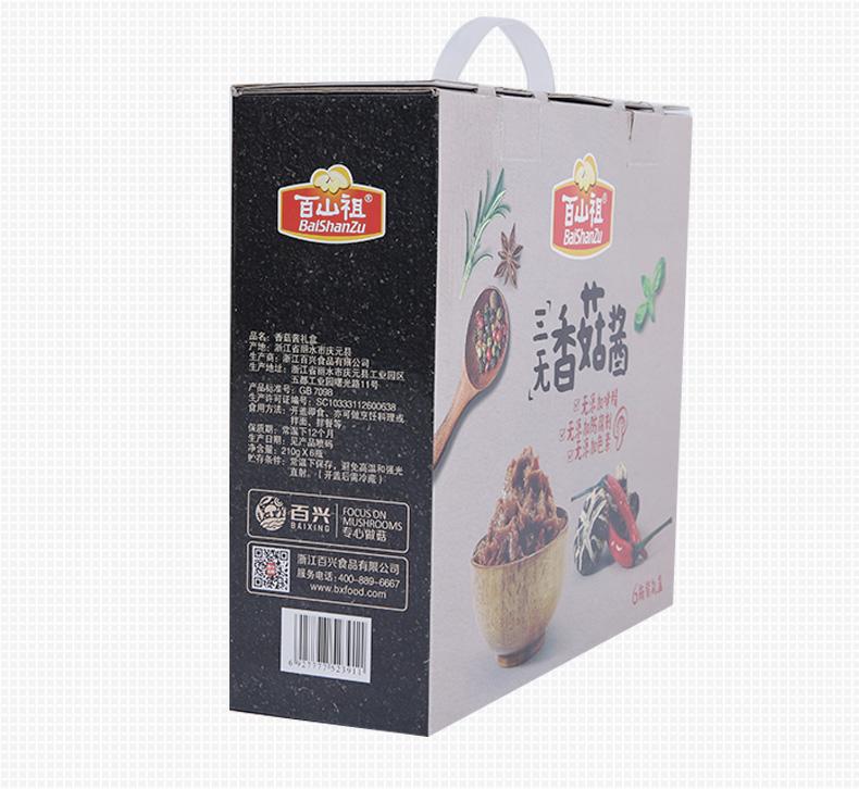 三无香菇酱礼盒-22