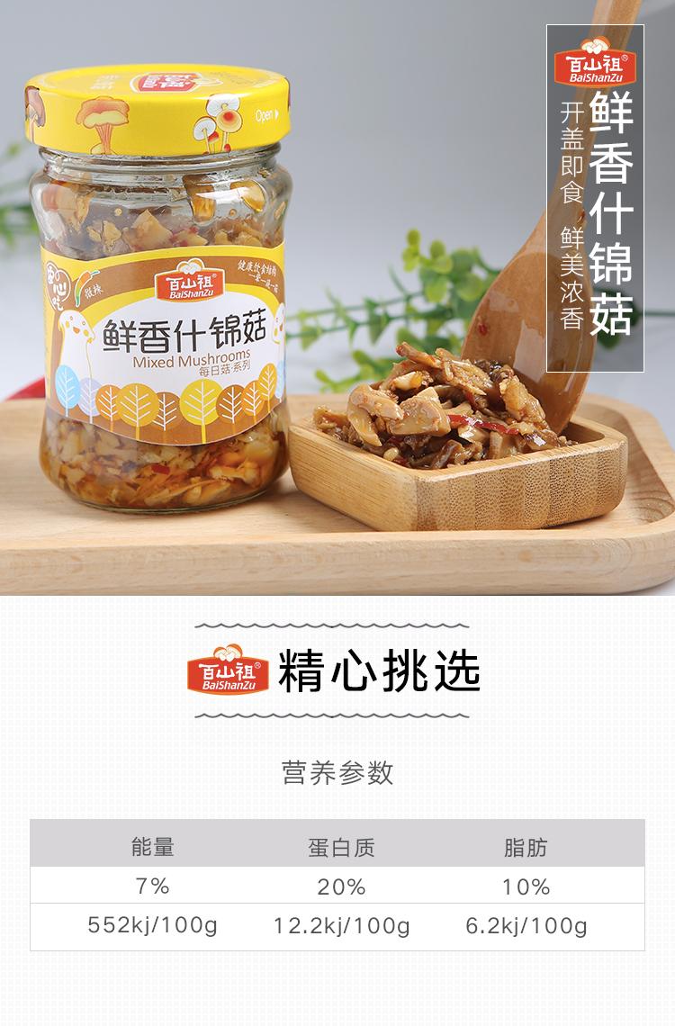 什锦菇190g瓶-11