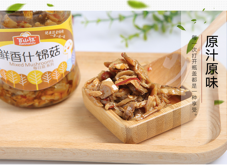 什锦菇190g瓶-16
