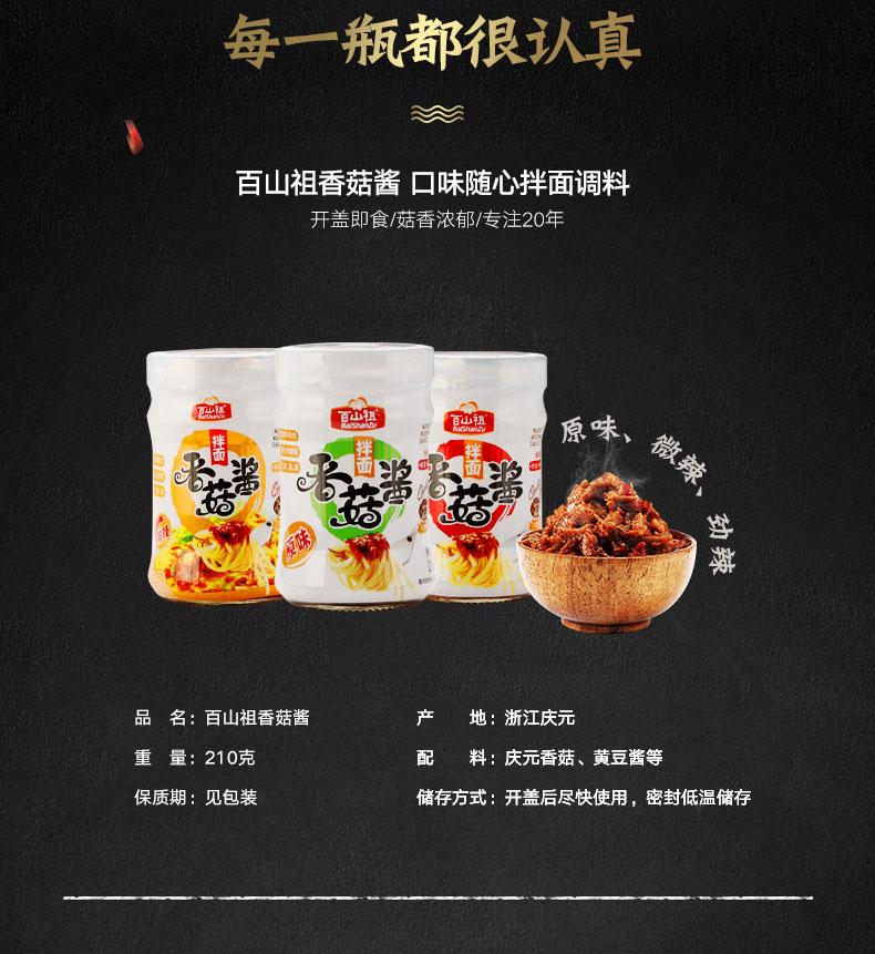 香菇酱拌面酱-12