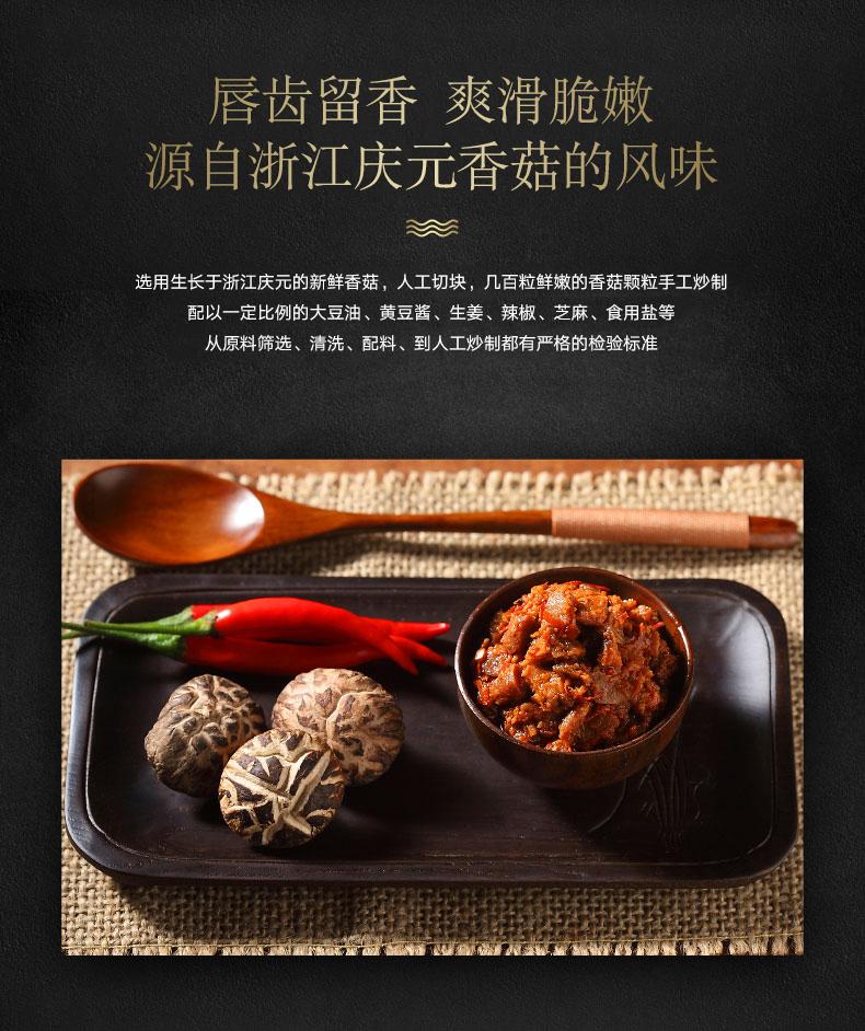 香菇酱拌面酱-14