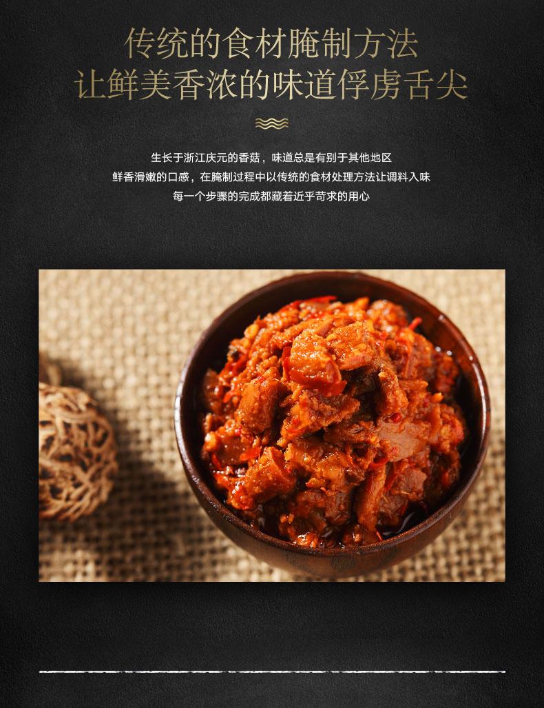 香菇酱拌面酱-15